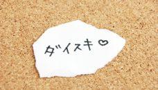 親が子どもに言葉で愛情を伝える方法とは?ありのままのシンプルな感情