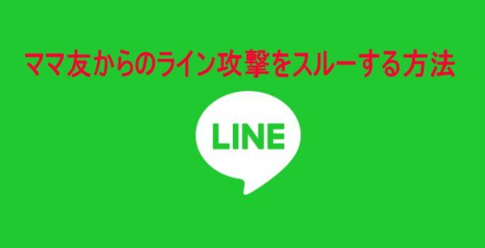 【恐怖のママ友LINE】ライン攻撃をスルーする方法