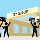 文科省は東京23区での大学定員増加を認めない方針!各方面の言い分と問題点