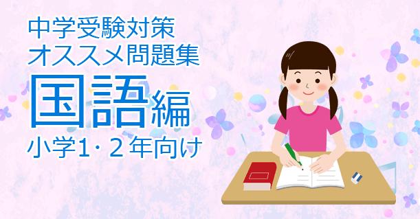 塾講師オススメの国語問題集10冊中学受験する小学12年生