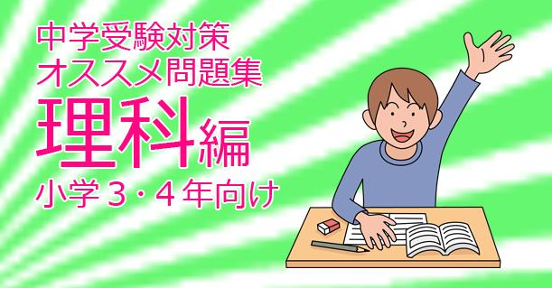 小学4年 問題集 おすすめ