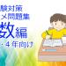 塾講師オススメの算数問題集15冊!中学受験する小学3・4年生向け