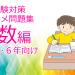 塾講師オススメの算数問題集15冊!中学受験する小学5・6年生向け
